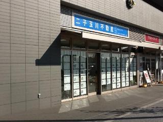 二子玉川不動産.JPG